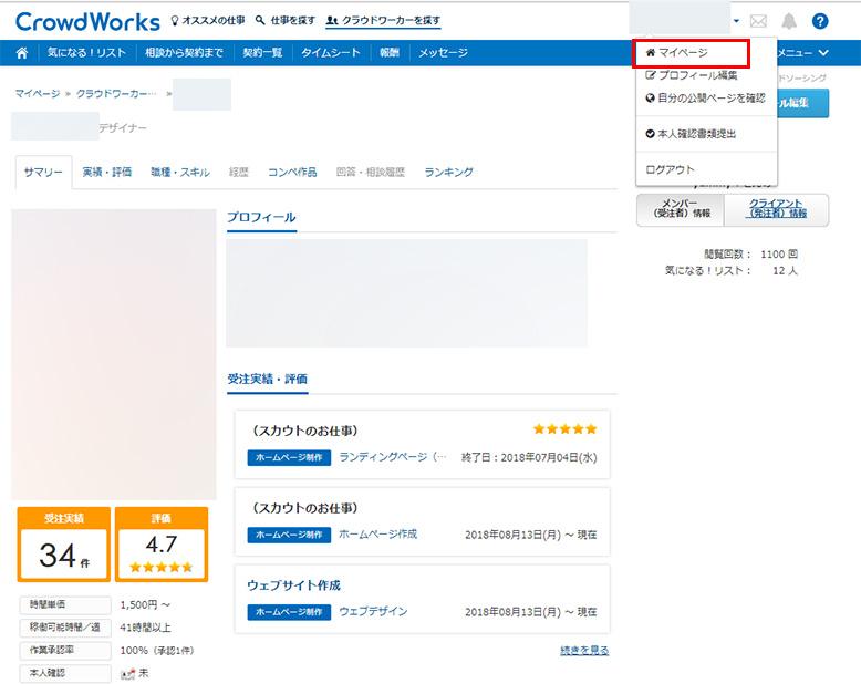 クラウドワークス、評価を確認するためのマイページの行き方